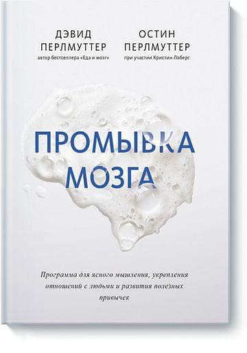 Промывка мозга. Программа для ясного мышления, укрепления отношений с людьми и развития полезных при Артикул: 100213 Эксмо Дэвид Перлмуттер, Ос