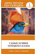 Самые лучшие турецкие сказки Артикул: 87435 АСТ .