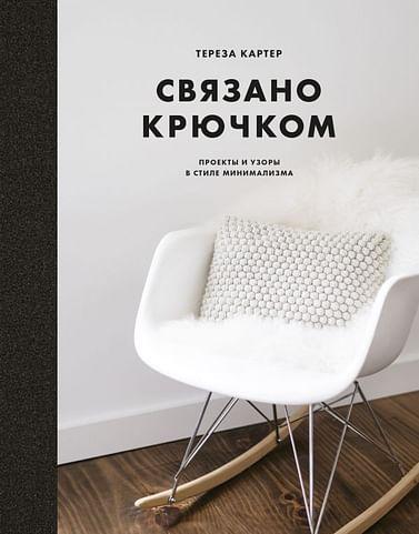 Связано крючком. Проекты и узоры в стиле минимализма Артикул: 100187 Эксмо Тереза Картер