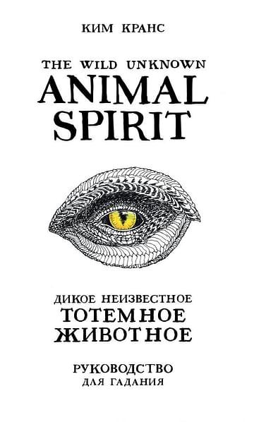 The Wild Unknown Animal Spirit. Дикое Неизвестное тотемное животное. Колода-оракул (63 карты и руков Артикул: 100678 Эксмо Кранс К.