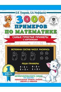 3000 примеров по математике. Самые простые примеры с картинками. 1 класс Артикул: 100385 АСТ Узорова О.В.