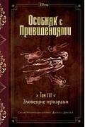 Зловещие призраки (выпуск 3) Артикул: 86415 Эксмо Эспозито Д.