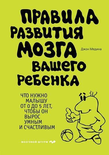 Правила развития мозга вашего ребенка Артикул: 1419 Эксмо Медина Дж.