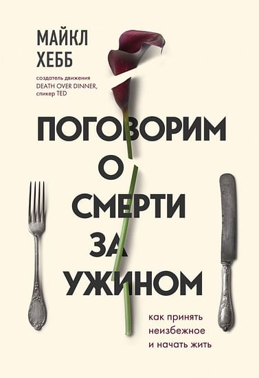Поговорим о смерти за ужином. Как принять неизбежное и начать жить Артикул: 100688 Эксмо Хебб М.