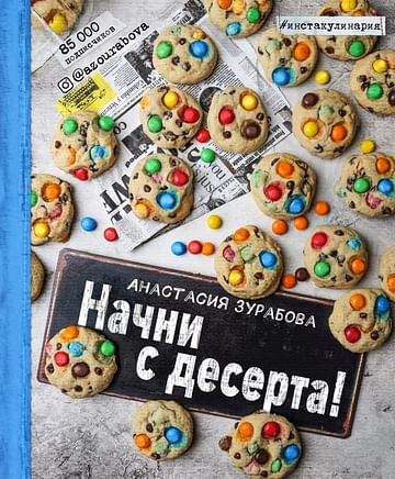Начни с десерта!. Артикул: 379 Эксмо Зурабова А.М.