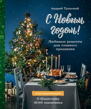 С Новым годом! Любимые рецепты для главного праздника Артикул: 72610 Эксмо Тульский А.