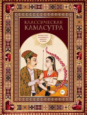 Классическая камасутра. Полный текст легендарного трактата о любви. Артикул: 1195 Эксмо Ватсьяяна М.