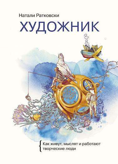 Художник. Как живут, мыслят и работают творческие люди Артикул: 100589 Эксмо Натали Ратковски
