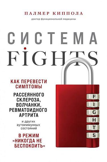 Система FIGHTS. Как перевести симптомы рассеянного склероза, волчанки, ревматоидного артрита и други Артикул: 100660 Эксмо Киппола П.