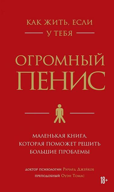 Как жить, если у тебя огромный пенис. Маленькая книга, которая поможет решить большие проблемы Артикул: 100687 Эксмо Джейкоб Ричард, Тома