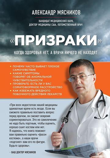 """Призраки"""". Когда здоровья нет, а врачи ничего не находят. Артикул: 1277 Эксмо Мясников А. Л."""