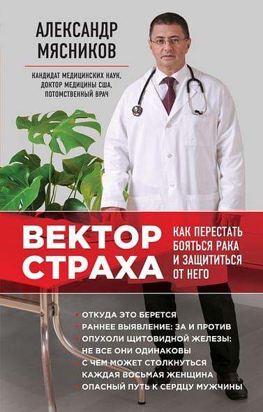 Вектор страха: Как перестать бояться рака и защититься от него Артикул: 1279 Эксмо Мясников А.Л.