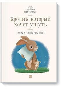Кролик, который хочет уснуть. Сказка в помощь родителям(новая обложка) Артикул: 58467 МАНН, ИВАНОВ И ФЕРБЕР ООО Карл-Йохан Форссен Э
