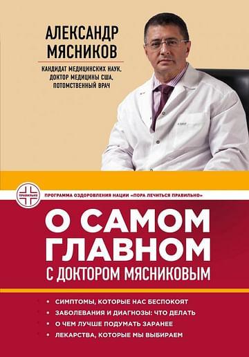 О самом главном с доктором Мясниковым Артикул: 1281 Эксмо Мясников А.Л.