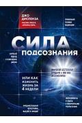Сила подсознания, или Как изменить жизнь за 4 недели Артикул: 1143 Эксмо Диспенза Д.