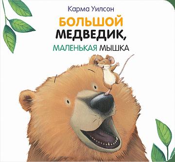 Поляндрия.Большой медведик,маленькая мышка (0+) Артикул: 60227 Поляндрия Уилсон Карма