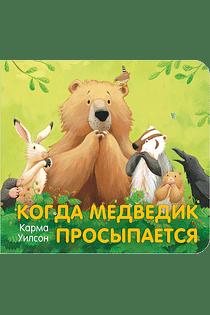 Поляндрия.Когда медведик просыпается (0+) Артикул: 60230 Поляндрия Уилсон Карма