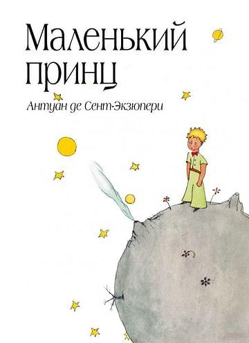 Маленький принц (рис. автора) (в суперобложке) Артикул: 1986 Эксмо Сент-Экзюпери А.