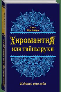 Хиромантия, или Тайны руки Артикул: 16273 Эксмо Фреймарк Г.