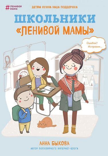 """Школьники """"ленивой мамы"""" Артикул: 47774 Эксмо Быкова А.А."""