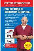 Вся правда о женском здоровье Артикул: 1293 Эксмо Бубновский С.М.