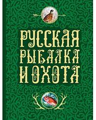 Русская рыбалка и охота. Артикул: 1344 Эксмо Сабанеев Л.П., Роман