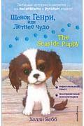 Щенок Генри, или Летнее чудо = The Seaside Puppy Артикул: 80768 Эксмо Вебб Х.
