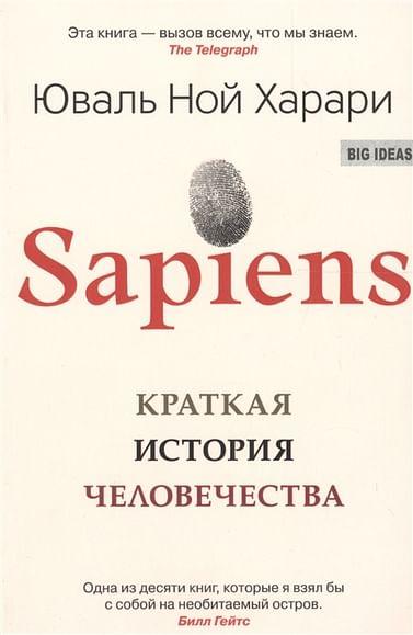 Sapiens. Краткая история человечества Артикул: 88006 Синдбад Харари Ю.Н.