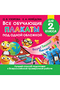 Все обучающие плакаты для 2 класса Артикул: 91442 АСТ Узорова О.В.