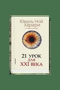 21 урок для XXI века (2 варианта обл.) Артикул: 77133 Синдбад Харари Ю. Н.