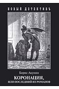 Зах.П-Б.Акунин.Коронация,или Последний из романов (илл.) (16+) Артикул: 71752 Захаров Акунин Б.