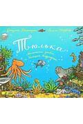 МТ.Тюлька.Маленькая рыбка и большая выдумщица (0+) Артикул: 66056 Другие издательства Дональдсон Дж.,Шеффл