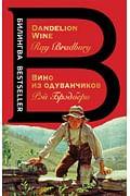 Вино из одуванчиков. The Dandelion Wine Артикул: 36122 Эксмо Брэдбери Р.