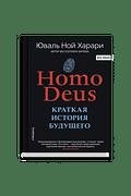 Ноmo Deus. Краткая история будущего Артикул: 58920 Синдбад Харари Ю.Н