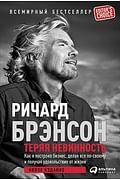 АльпинаПаб/Теряя невинность: Как я построил бизнес, делая все по-своему и получая удовольствие от жи Артикул: 67512 Альпина Паблишер ООО Брэнсон Р.