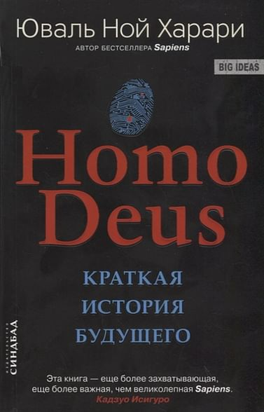 Homo Deus. Краткая история будущего Артикул: 88005 Синдбад Харари Ю.Н.