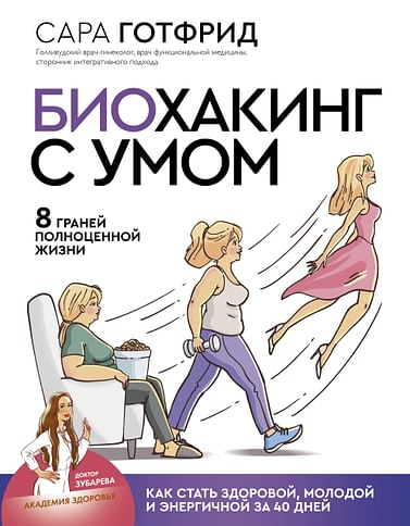 Биохакинг с умом: 8 граней полноценной жизни. Как стать здоровой, молодой и энергичной за 40 дней Артикул: 100809 АСТ Готфрид С.
