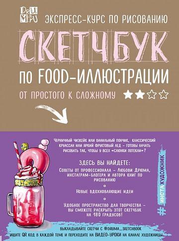 Скетчбук по food-иллюстрации Артикул: 52547 Эксмо Дрюма Л.А.
