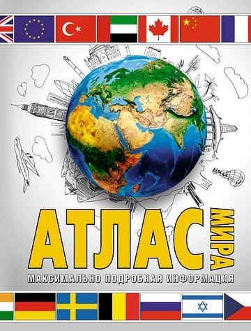 Атлас мира. Максимально подробная информация (бел.) Артикул: 94792 АСТ .