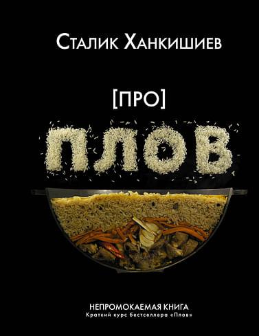 Про плов. Непромокаемая книга Артикул: 98229 АСТ Ханкишиев С.