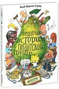 Невероятная история о гигантской груше Артикул: 100549 Клевер-Медиа-Групп ООО Стрид Я.М.