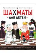 Шахматы для детей Артикул: 68538 Росмэн-Пресс Станишевска А., Стан