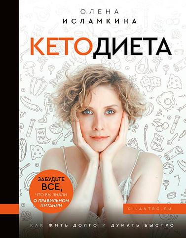 Кетодиета. Как жить долго и думать быстро Артикул: 72894 АСТ Исламкина О.С.