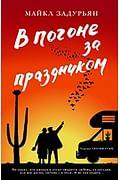 Фантом.В погоне за праздником (16+) Артикул: 68536 Фантом-пресс Задурьян М.