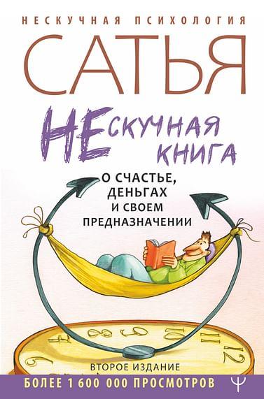 Нескучная книга о счастье, деньгах и своем предназначении Артикул: 100838 АСТ Сатья Дас