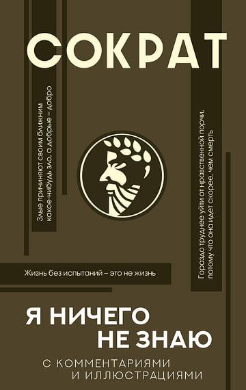 Я ничего не знаю с комментариями и иллюстрациями Артикул: 100846 АСТ Сократ