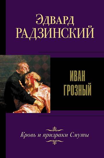 Иван Грозный Артикул: 100850 АСТ Радзинский Э.С.