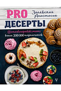 PRO десерты Артикул: 100852 АСТ Залевская А.В.