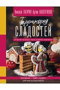 Территория сладостей. Торты, пряники, конфеты Артикул: 78253 АСТ Гагарин Н., Валентин