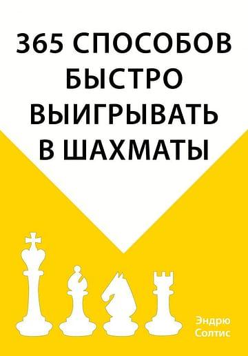 365 способов быстро выигрывать в шахматы Артикул: 63298 Эксмо Солтис Э.